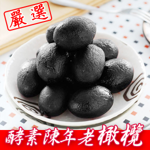 酵素陳年老橄欖