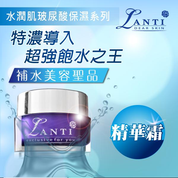 【LANTI】水潤肌玻尿酸保濕精華乳霜